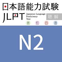 JLPT/N2历年真题听力
