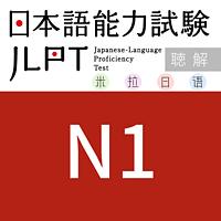 JLPT/N1历年真题——米拉日语