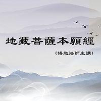 地藏菩萨本愿经(悟道法师主讲)