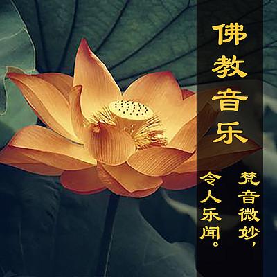 佛教音乐【梵音微妙,令人乐闻】
