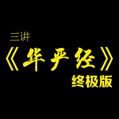 三讲《华严经》终极版