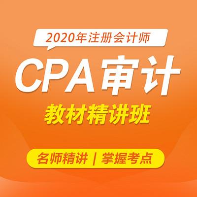 2020年注册会计师|cpa审计