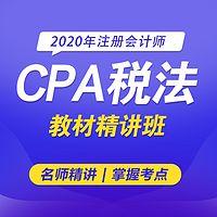 2020年注册会计师|cpa税法|精讲班