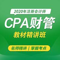 2020注册会计师|cpa财务成本管理|