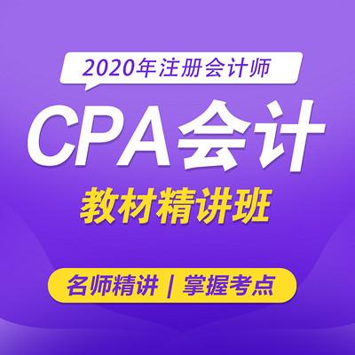 2020注册会计师|cpa会计|精讲班