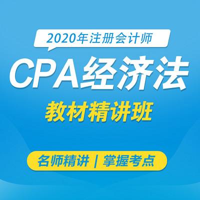 2020年注册会计师|cpa经济法|精讲