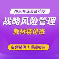2020注册会计师|战略与风险管理|精讲