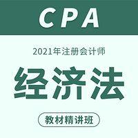 2021注册会计师教程|cpa经济法