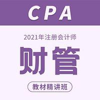 2021注册会计师教程 cpa财务管理
