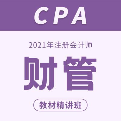 2021注册会计师教程|cpa财务管理