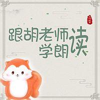 胡老师语文教室/跟胡老师学朗读