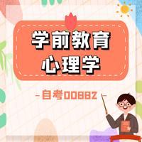 自考00882学前教育心理学【学程自考】