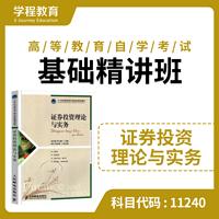 自考11240证券投资理论【学程自考】