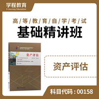 自考00158资产评估【学程自考】