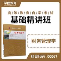 自考00067财务管理学【学程自考】