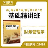 自考27092财务管理学【学程自考】