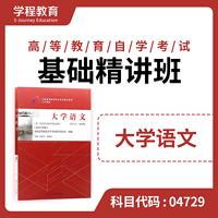 自考04729大学语文【学程自考】