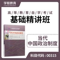 自考00315当代中国政治【学程自考】