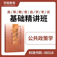 自考00318公共政策学【学程自考】