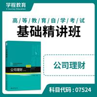 自考07524公司理财【学程自考】