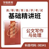 自考00341公文写作与处理【学程自考】