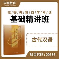 自考00536古代汉语【学程自考】