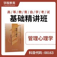 自考00163管理心理学【学程自考】