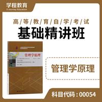 自考00054管理学原理【学程自考】