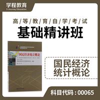 自考00065国民经济统计【学程自考】