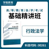 自考00261行政法学【学程自考】