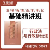 自考00923行政法与诉讼法【学程自考】
