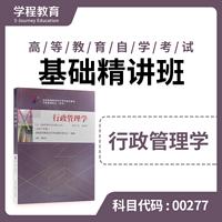 自考00277行政管理学【学程自考】