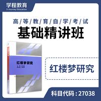 自考27038红楼梦研究【学程自考】