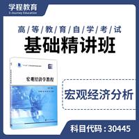 自考30445宏观经济分析【学程自考】