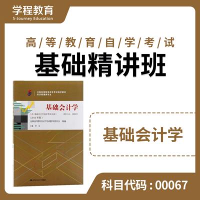 自考00041基础会计学【学程自考】