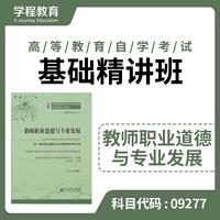 自考09227教师道德发展【学程自考】