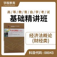 自考00043经济法概论【学程自考】