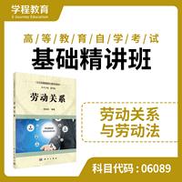 自考06089劳动关系【学程自考】