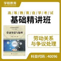 自考40096劳动争议处理【学程自考】