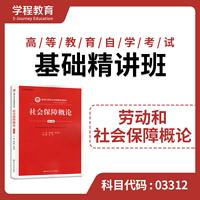 自考03312劳动和社会保障【学程自考】