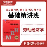 自考00164劳动经济学【学程自考】
