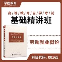 自考00165劳动就业概论【学程自考】