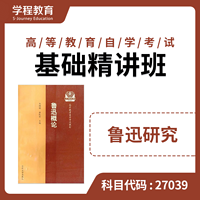 自考00812鲁迅研究【学程自考】