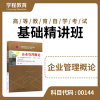 自考00144企业管理概论【学程自考】