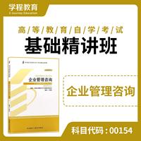 自考00154企业管理咨询【学程自考】