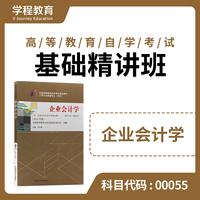 自考00055企业会计学【学程自考】