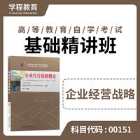 自考00151企业经营战略【学程自考】