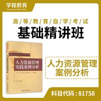 自考81758案例分析 北京【学程自考】