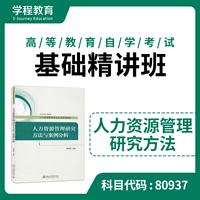 自考80937研究方法【学程自考】