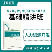 自考41754人力资源开发【学程自考】
